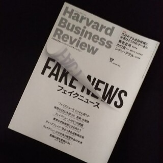 ハーバード・ビジネス・レビュー フェイクニュース(ビジネス/経済/投資)