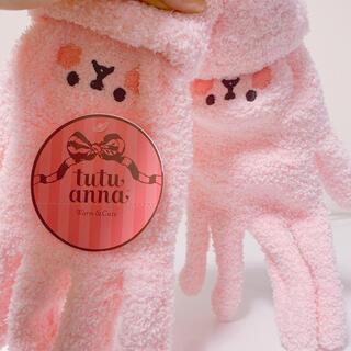 チュチュアンナ(tutuanna)の新品未使用❤️チュチュアンナ手袋(手袋)