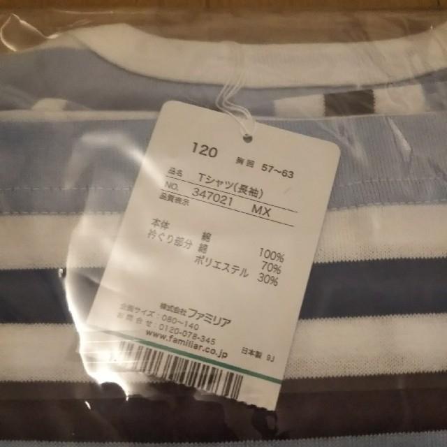 familiar(ファミリア)のfamiliar カットソー  キッズ/ベビー/マタニティのキッズ服男の子用(90cm~)(Tシャツ/カットソー)の商品写真