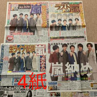 アラシ(嵐)のnana96様専用 嵐 新聞(印刷物)