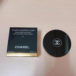 シャネル(CHANEL)のシャネル プードゥル ユニヴェルセル リーブル N 20(フェイスパウダー)