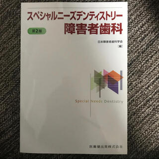 障害者歯科 教科書(語学/参考書)