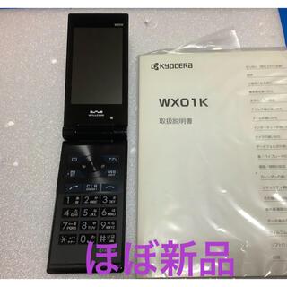 WX01K PHS携帯電話(PHS本体)