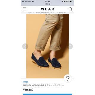 プラージュ(Plage)のお値下げ★マニュエルモカシン  plage ローファー(ローファー/革靴)