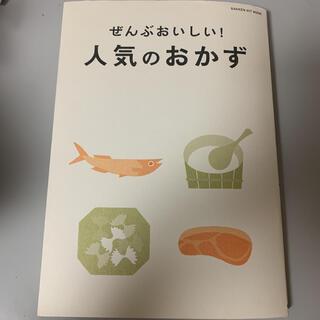 ガッケン(学研)のぜんぶおいしい!人気のおかず (料理/グルメ)