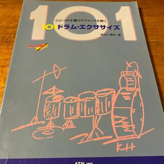 101ドラム・エクササイズ CD付(その他)