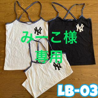 エルビーゼロスリー(LB-03)の☆LB-03/キャミソール/キャミ☆(キャミソール)