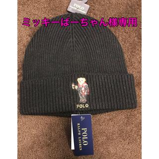 ポロラルフローレン(POLO RALPH LAUREN)のポロ ラルフローレン ニット帽(ニット帽/ビーニー)