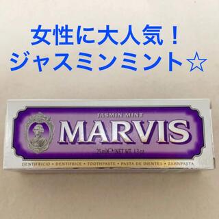 マービス(MARVIS)のMARVIS マービス 歯磨き粉 25ml ジャスミン ミント!大人気♡(口臭防止/エチケット用品)