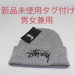 stussy ステューシー ニット帽 ロゴ刺繍 グレー 男女兼用(ニット帽/ビーニー)
