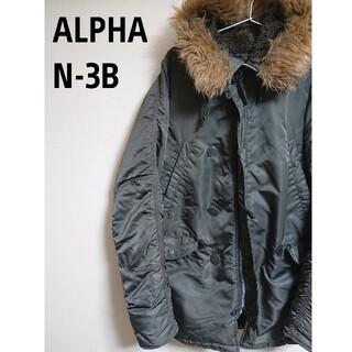 alpha - alpha N-3B アルファ フライトジャケット