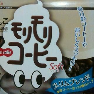 モリモリコーヒー 2袋 モリモリスリムソフト(茶)