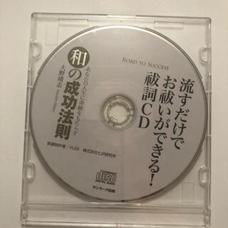 サンマークシュッパン(サンマーク出版)の流すだけでお祓いができる!祓詞CD 大野靖志(宗教音楽)