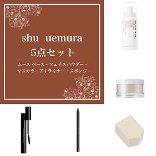 シュウウエムラ(shu uemura)のshu uemura✧メイク用品 5点セット(定価総額 約15,000円)(コフレ/メイクアップセット)