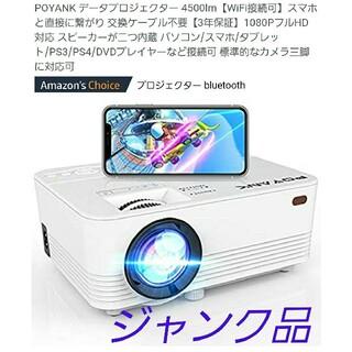 【ジャンク品】POYANK 4500lm Wi-Fi接続 プロジェクター  小型(プロジェクター)