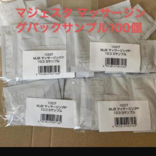ナリスケショウヒン(ナリス化粧品)のナリスマジェスタ マッサージングパック 1回分*100個(パック/フェイスマスク)