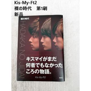 キスマイフットツー(Kis-My-Ft2)のキスマイ 裸の時代 新品(アート/エンタメ)