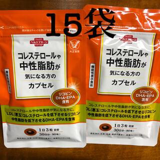 タイショウセイヤク(大正製薬)のコレステロールや中性脂肪が気になる方のカプセル30日分(90粒)【15袋】(ダイエット食品)