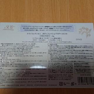 カネボウ(Kanebo)の未使用ミラノコレクション ボディフレッシュパウダー2020(30g)(ボディパウダー)