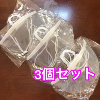 ★新品未開封 マウスシールド マウスガード 白 3個(日用品/生活雑貨)