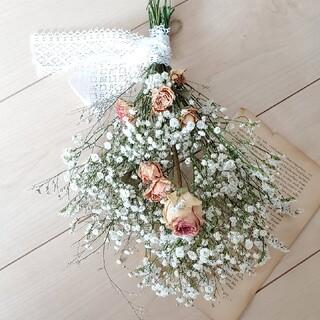 たっぷりかすみ草と小花のホワイトピンク系ドライフラワースワッグ 花束 ブーケ(ドライフラワー)