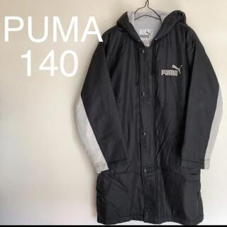 プーマ(PUMA)の☆プーマ ジュニア ベンチコート  サッカー フットサル 140(ウェア)