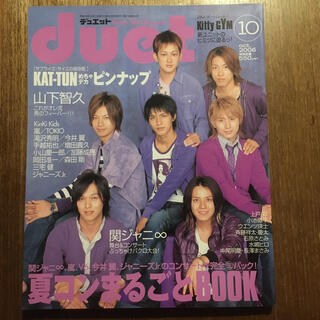 ジャニーズ(Johnny's)のDuet (デュエット) 2006年 10月号 雑誌(その他)