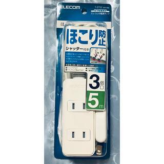 エレコム(ELECOM)の未使用 エレコムの電源タップ 3個口 5m(その他)
