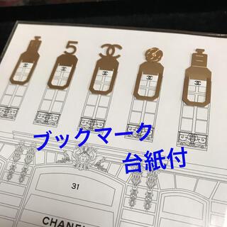 シャネル(CHANEL)のCHANEL ブックマーク✿*:・゚ミニ5個入り(しおり/ステッカー)