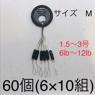 ウキ止め ゴムストッパー Mサイズ(釣り糸/ライン)