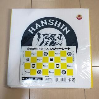 ハンシンタイガース(阪神タイガース)の阪神タイガース レジャーシート90×180(応援グッズ)