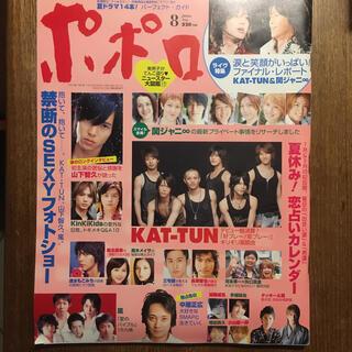 ジャニーズ(Johnny's)のポポロ 2006年 08月号 雑誌(その他)