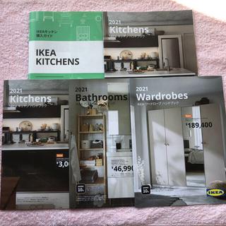 イケア(IKEA)の新品♪  IKEA 2021購入ガイド 5セット(住まい/暮らし/子育て)