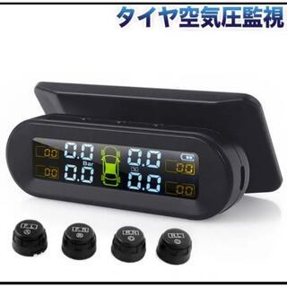 最新版 TPMS警告! タイヤ 空気圧&温度監視 リアルタイム システム(メンテナンス用品)