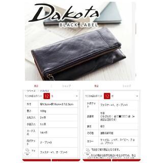 ダコタ(Dakota)のDakota BLACK Label バルバロシリーズ(財布)