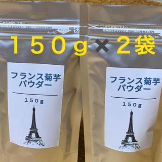 フランス菊芋パウダー 150g×2袋set 紫菊芋(野菜)