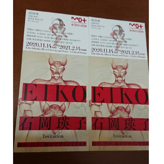 石岡 瑛子 展 チケット 石岡瑛子 血が、汗が、涙がデザインできるか