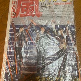 アラシ(嵐)の【新品未読】嵐フェス スポーツ新聞 2部(印刷物)