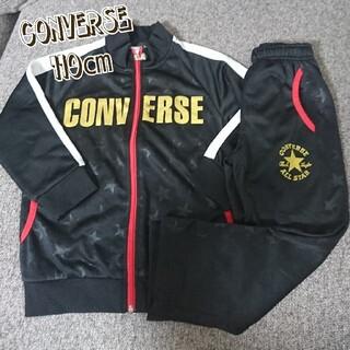 コンバース(CONVERSE)の最終価格※コンバース ジャージ 上下 110㎝(その他)