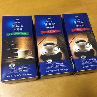 AGF - ちょっと贅沢な珈琲店 ハンディドリップコーヒー 15袋