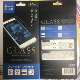 アップル(Apple)の2枚Iphone6s/7/8/SE2ガラスフィルムブルーライトカット(保護フィルム)
