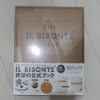 イルビゾンテ(IL BISONTE)のイルビゾンテ ムック本(トートバッグ)