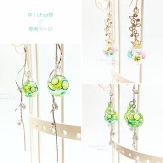 ゆ!shop様♡専用ページ(ピアス)