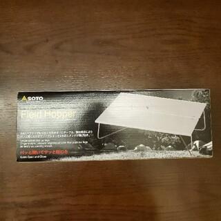 シンフジパートナー(新富士バーナー)の【新品未使用】 SOTO フィールドホッパー ST-630 送料無料(テーブル/チェア)