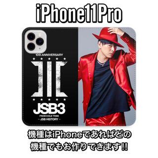 サンダイメジェイソウルブラザーズ(三代目 J Soul Brothers)の山下健二郎 iPhone11Pro 手帳型ケース(iPhoneケース)
