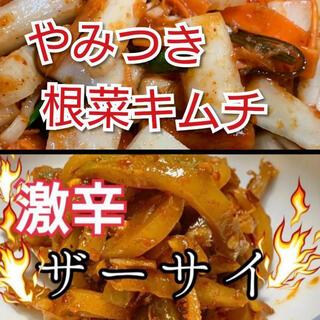 自家製漬物セット 根菜キムチ(200g×2袋)+干し貝柱入りザーサイ❷辛1袋(漬物)