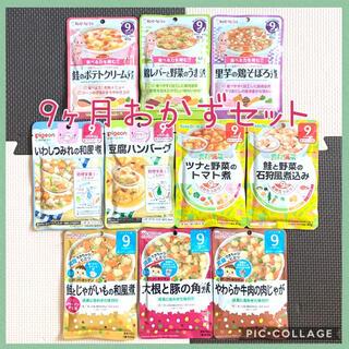 和光堂 - 2793☆ 離乳食 9ヶ月 全て違う味 ベビーフード パウチ