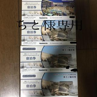 セガ(SEGA)のセガサミーHD株主優待 4枚(その他)