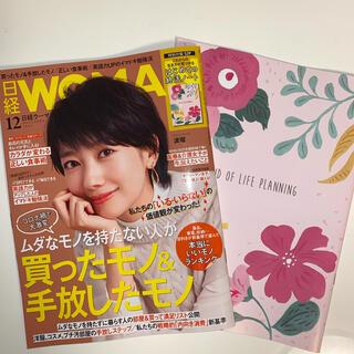 日経BP - 日経WOMAN ウーマン 2020年 12月号 付録 はじめての終活ノート