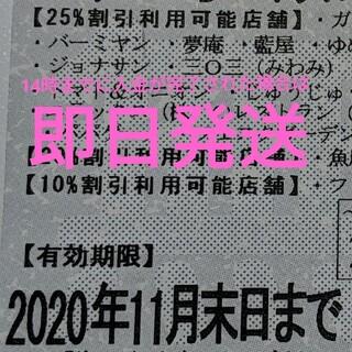 スカイラーク(すかいらーく)のすかいらーく 25% 優待券 割引券 ①(レストラン/食事券)